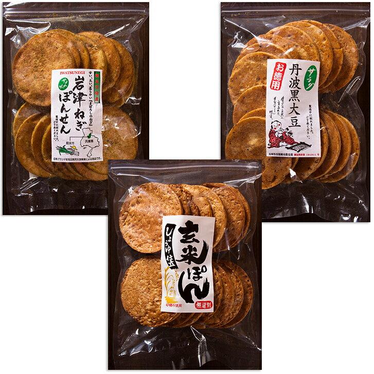 ぽんせん平袋お試しセット(玄米・岩津ねぎ・丹波黒大豆)(各1袋250g入)合計3袋
