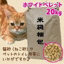 ペレット燃料 ホワイトペレット(直径6ミリ)20キロ(1袋) 環境にやさしいクリーンエネルギー 猫砂