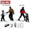 SKI-PAL 〔スキーパル〕 子供向けスキー・スノーボード用指導補助グッズ〔z〕