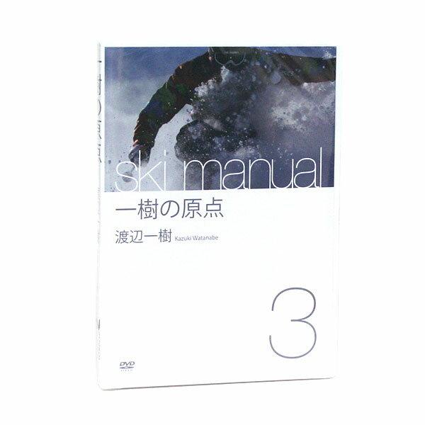 【エントリーでP10倍! 10月26日1:59まで】渡辺一樹 Ski Manual 3 一樹の原点〔DVD55分〕〔SA〕