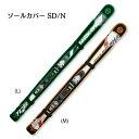 ★OGASAKA〔オガサカ 〕 ソールカバー SD/N〔z〕【isyo】