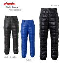 PHENIX 〔フェニックス ダウンパンツ〕<2015>Fluffy Pants PM452IB01〔z〕〔SA〕