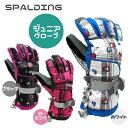 【送料無料!!】【在庫処分】SPALDING 〔スポルディング スキーグローブ ジュニア 子供用〕 14GSPG-450AD〔z〕