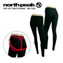 north peak〔ノースピーク レディース タイツ〕 HIP UP TIGHTS MINE MP-704〔z〕〔SAA〕