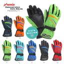 【10%OFFクーポン配布中】PHENIX 〔フェニックス スキーグローブ キッズ 子供用〕<2016>Demonstration Kid's Gloves PS5G8GL71〔z〕