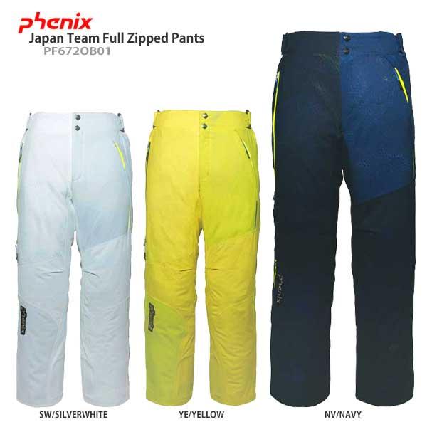 【スマホエントリーしてポイント10倍! 11/24 10:00-12/1 09:59迄】★PHENIX〔フェニックス スキーウェア〕<2017>Japan Team Full Zipped Pants PF672OB01【送料無料】〔z〕