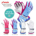 ★PHENIX〔フェニックス スキーグローブ ジュニア 子供用〕<2017>Snow Crystal Girl's Gloves PS6H8GL92〔z〕