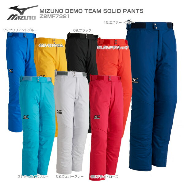 MIZUNO〔ミズノ スキーウェア パンツ メンズ レディース〕<2018>DEMO TEAM SOLID PANTS Z2MF7321【技術選着用モデル】【MUJI】【SLTT】