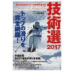 ★「技術選2017」OFFICIAL DVD 第54回全日本スキー技術選手権大会〔DVD222分〕スキージャーナル【isyo】