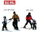 SKI-PAL 〔スキーパル〕 子供向けスキー・スノーボード用指導補助グッズ 練習用 初めて 初心者〔SA〕