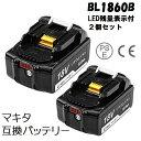 BL1860B 2個セット マキタ 18v 6.0Ah 6000mAh マキタ互換バッテリー 残量表示付き Li-ion リチウムイオン 電動工具・掃除機・コードレスクリーナー用電池 マキタ純正充電器対応