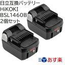 BSL1460B 2個セット 日立 14.4v 6.0Ah ...
