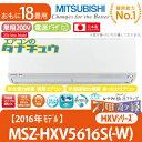 MSZ-HXV5616S-W 三菱電機 18畳用エアコン 2016年型 (西濃出荷) (/MSZ-HXV5616S-W/)