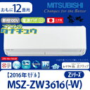 MSZ-ZW3616-W 三菱電機 12畳用エアコン 2016年型 (西濃出荷) (/MSZ-ZW3616-W/)