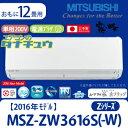 MSZ-ZW3616S-W 三菱電機 12畳用エアコン 2016年型 (西濃出荷) (/MSZ-ZW3616S-W/)