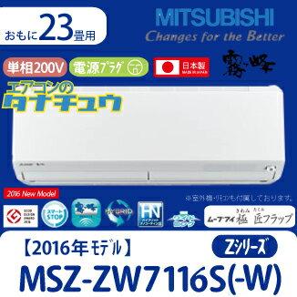 (基本送料無料) 三菱電機 家庭用エアコン 2016年型 Zシリーズ「暑い」 「寒い」の温度感覚を見極めて、風あてと風よけを自動コントロール。MSZ-ZW7116S-W【単相200V】 【おもに23畳用】