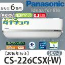 CS-226CSX-W パナソニック 6畳用エアコン 201...