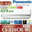 (基本送料無料) パナソニック家庭用エアコン 2016年型 Xシリーズ「パナソニックおすすめの、極上冷暖房モデル」 CS-226CX-W 【単相100V】