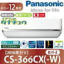 (基本送料無料) パナソニック家庭用エアコン 2016年型 Xシリーズ「パナソニックおすすめの、極上冷暖房モデル」 CS-366CX-W 【単相100V】