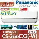 CS-366CX2-W パナソニック 12畳用エアコン 2016年型 (西濃出荷) (/CS-366CX2-W/)