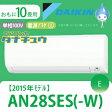 ショッピングエアコン 【送料無料】 ダイキン AN28SES-W 家庭用エアコン 2015年型 Eシリーズ 「シンプルで使いやすく、信頼性も高めたベーシックモデル」 【単相100V】 【おもに10畳用】