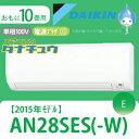 【送料無料】 ダイキン AN28SES-W 家庭用エアコン 2015年型 Eシリーズ 「シンプルで使いやすく、信頼性も高めたベーシックモデル」 【単相100V】...