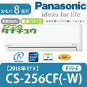 (基本送料無料) パナソニック 家庭用エアコン 2016年型 Fシリーズ 「スタンダードモデル」 CS-256CF-W 【単相100V】