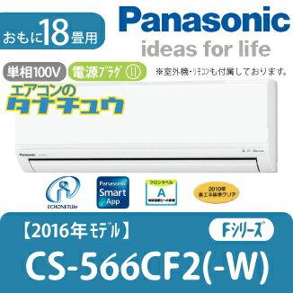 (基本送料無料) パナソニック 家庭用エアコン 2016年型 Fシリーズ 「スタンダードモデル」 CS-566CF2-W 【単相200V】