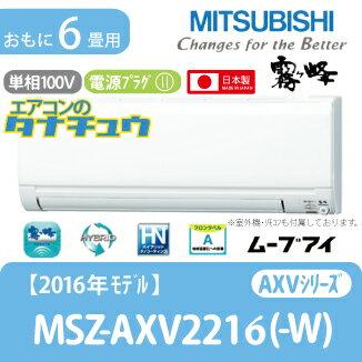 (基本送料無料) 三菱電機 家庭用エアコン 2016年型 AXVシリーズ 「消し忘れオートOFF」で、うっかり消し忘れても自動でOFF。 さらに、「ハイブリッド運転」で節電ときもちいいを実現。 MSZ-AXV2216-W 【単相100V】 【おもに6畳用】