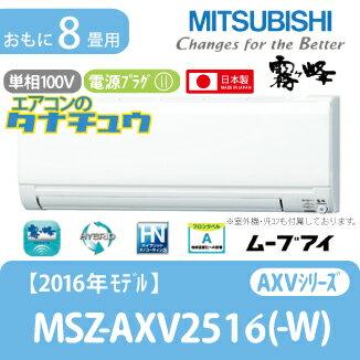 (基本送料無料) 三菱電機 家庭用エアコン 2016年型 AXVシリーズ 「消し忘れオートOFF」で、うっかり消し忘れても自動でOFF。 さらに、「ハイブリッド運転」で節電ときもちいいを実現。 MSZ-AXV2516-W 【単相100V】 【おもに8畳用】