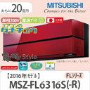 MSZ-FL6316S-R 三菱電機 18畳用エアコン 2016年型 (西濃出荷) (/MSZ-FL6316S-R/)