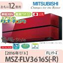 MSZ-FLV3616S-R 三菱電機 12畳用エアコン 2016年型 (西濃出荷) (/MSZ-FLV3616S-R/)
