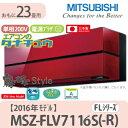 MSZ-FLV7116S-R 三菱電機 23畳用エアコン 2016年型 (西濃出荷) (/MSZ-FLV7116S-R/)