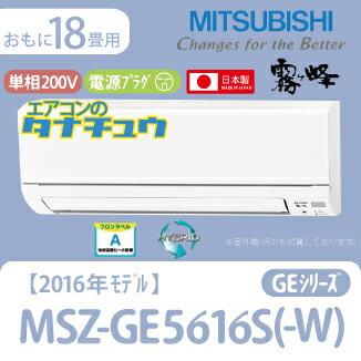 (基本送料無料) 三菱電機 家庭用エアコン 2016年型 GEシリーズ 床温度まで見る温度センサーを搭載。 節電と清潔を両立したスタンダードモデル。 MSZ-GE5616S-W 【単相200V】 【おもに18畳用】