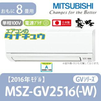 """(基本送料無料) 三菱電機 家庭用エアコン 2016年型 GVシリーズ 基本性能をしっかり。 こだわりの""""日本製""""。 MSZ-GV2516-W 【単相100V】 【おもに8畳用】"""