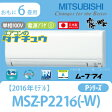 【本州送料無料】 三菱電機 家庭用エアコン 2016年型 Pシリーズ ねむり時と清潔にこだわった快眠特化モデル。 MSZ-P2216-W 【単相100V】 【おもに6畳用】