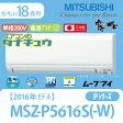 (基本送料無料) 三菱電機 家庭用エアコン 2016年型 Pシリーズ ねむり時と清潔にこだわった快眠特化モデル。 MSZ-P5616S-W 【単相200V】 【おもに18畳用】