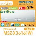 MSZ-X3616-W 三菱電機 12畳用エアコン 2016年型 (西濃出荷) (/MSZ-X3616-W/)