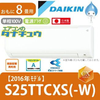 (基本送料無料) ダイキン 家庭用エアコン 2016年型 CXシリーズ 「フィルター自動お掃除」 S25TTCXS-W 【単相100V】 【おもに8畳用】
