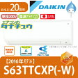 (基本送料無料) ダイキン 家庭用エアコン 2016年型 CXシリーズ 「フィルター自動お掃除」 S63TTCXP-W 【単相200V】 【おもに20畳用】
