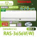 RAS-3656V-W 東芝 12畳用エアコン 2016年型 (即納在庫有) (/RAS-3656V-W/)