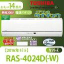 (即納在庫有)(基本送料無料) 東芝 家庭用エアコン 2014年型 Dシリーズ RAS-4024D-W 【単相200V】
