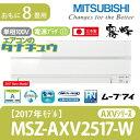 MSZ-AXV2517-W ��ɩ�ŵ� 8���ѥ������� 2017ǯ�� (��ǻ�в�) (/MSZ-AXV2517-W/)