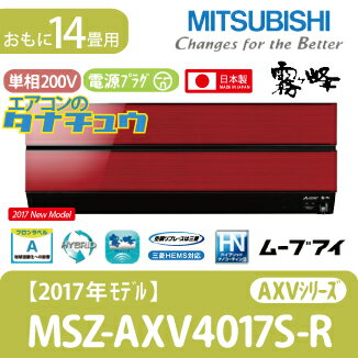 MSZ-AXV4017S-R 三菱電機 14畳用...の商品画像