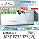 MSZ-FZ7117S-W 三菱電機 23畳用エアコン 2017年型 (西濃出荷) (/MSZ-FZ7117S-W/)
