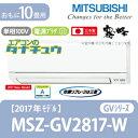 MSZ-GV2817-W 三菱電機 10畳用エアコン 2017年型 (西濃出荷) (/MSZ-GV2817-W/)