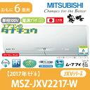MSZ-JXV2217-W 三菱電機 6畳用エアコン 201...