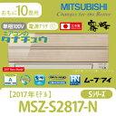 MSZ-S2817-N 三菱電機 10畳用エアコン 2017年型 (西濃出荷) (/MSZ-S2817-N/)