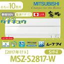 MSZ-S2817-W 三菱電機 10畳用エアコン 2017年型 (西濃出荷) (/MSZ-S2817-W/)