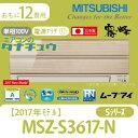 MSZ-S3617-N 三菱電機 12畳用エアコン 2017年型 (西濃出荷) (/MSZ-S3617-N/)